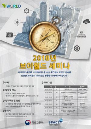 공간정보산업진흥원, 29일 2018 브이월드 세미나