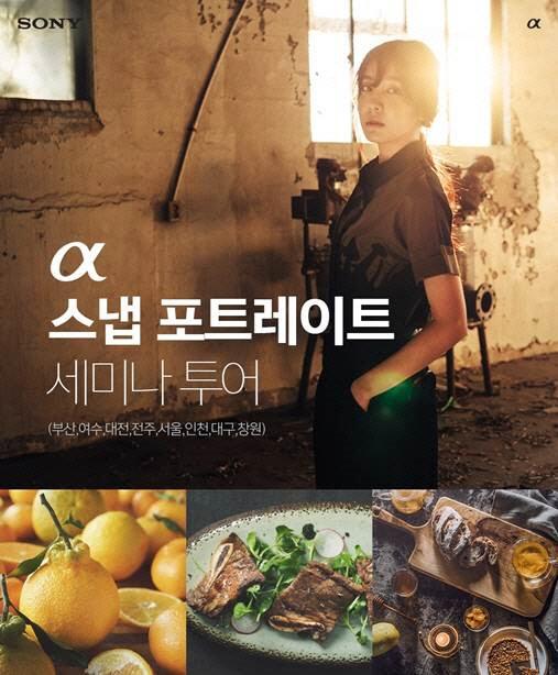 소니코리아, `알파 스냅 포트레이트 세미나 투어` 개최