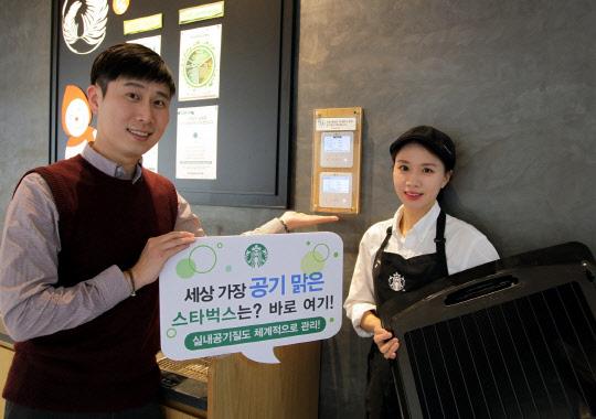 스타벅스, 매장 내 미세먼지 없앤다…공기청정매장 운영