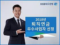 DGB대구은행, 2018년 퇴직연금사업자 우수사업자 선정