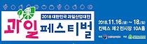 '2018 대한민국 과일산업 대전' 16~18일 열려