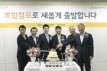 KB금융, WM 복합점포 `길동종합금융센터` 신설