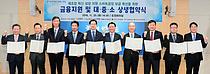 신보-경남,스마트공장 금융지원 협약 체결