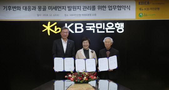 KB·코이카·푸른아시아, 기후변화 대응 업무협약