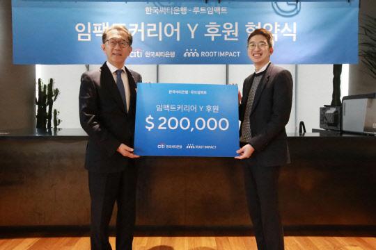 한국씨티은행, 청년 인재 취업프로그램에 2억원 후원