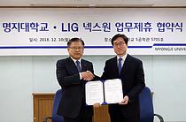 LIG넥스원-명지대, 방산기술보호 역량 강화 위해 '맞손'