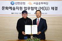신한은행-서울문화재단, 문화예술 지원위한 협약 체결
