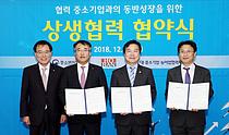 호반그룹, 협력사 상생협력기금 200억 조성