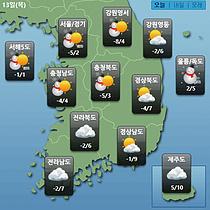 [오늘 날씨] 중부지방 눈...찬바람 쌩쌩