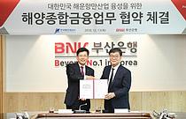 BNK부산은행, 해운항반사업 경쟁력 확보 `앞장`