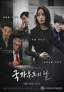 `국가부도의 날` 1위 307만명 넘어...`보헤미안 랩소디` 장기흥행
