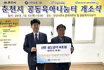 신한금융, 공동육아나눔터 '신한 꿈도담터' 문 열어