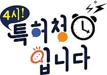 """""""특허청은 방송 중""""…월∼금 오후 4시 소셜토크 방송"""