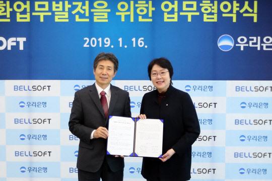 우리은행, 벨소프트와 외환업무 강화 업무협약 체결