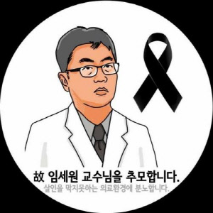 故 임세원 교수 유족, 정신건강재단에 1억원 기부