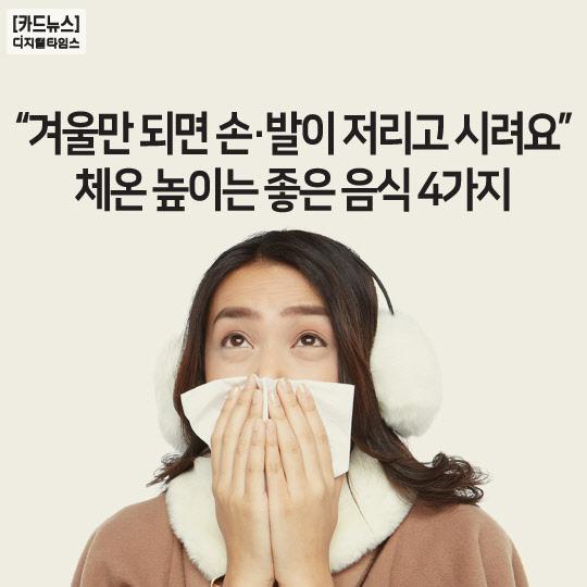 """[카드뉴스] """"겨울만 되면 손·발이 저리고 시려요"""""""