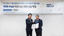 어드밴텍, 가후이엔씨와 `와이즈-PaaS` VIP 파트너십 체결
