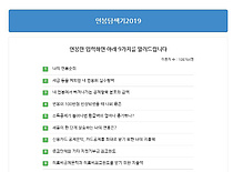 """건보공단 """"납세자연맹 연봉탐색기로 연봉순위 확인 못 해"""""""