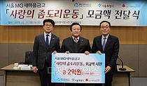 새마을금고, 서울시에 2억 전달