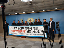 """""""영업손실 입증하겠다""""…KT 화재 보상협의체 발족"""