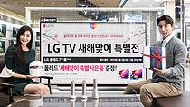 `65인치 올레드TV를 300만원대에` LG전자, 새해맞이 특별전