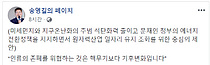 송영길發 `신한울 건설재개`… 정치권 확산