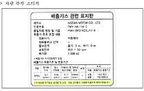 닛산, 연비 과장·친환경 기준 거짓 광고…공정위 검찰 고발