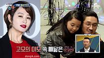 """김혜수 조카 공개, 손헌수 """"아역배우인줄 알았어요"""""""