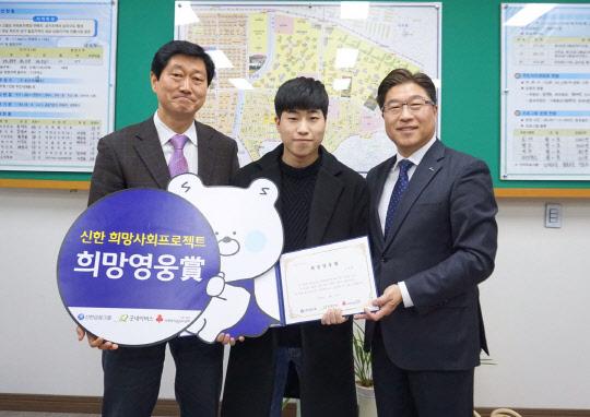 신한금융, 무호흡 상태 초등학생 구한 김제훈씨, `희망영웅상` 전달