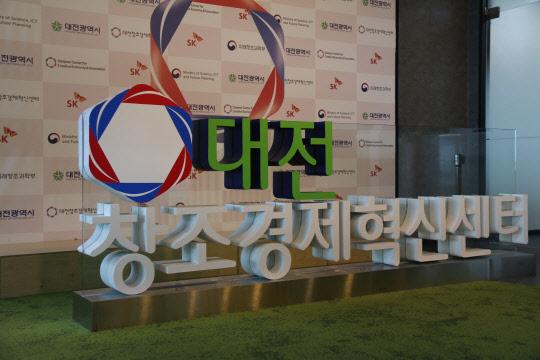 창조혁신센터, 스타트업 지원 기관으로 변신