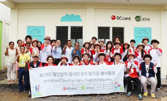 비씨카드, 빨간밥차 해외봉사단 필리핀 파견