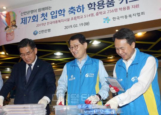 신한은행, 전국 보육시설 아이들에게 학용품 지원