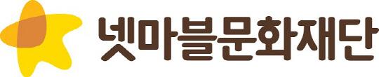 넷마블문화재단 임직원들, 기부금 6145만원 전달