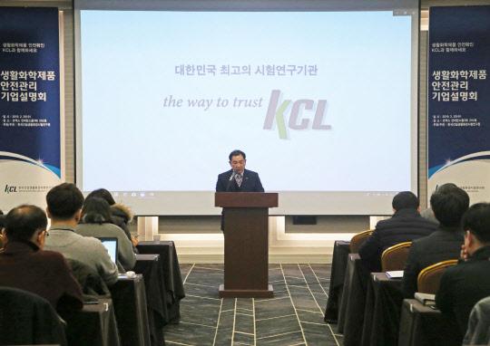 KCL, 올해부터 시행되는 화학제품안전법 대응 방향 제시