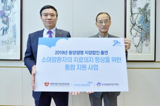 동양생명, 한국백혈병어린이재단 등 5개 지정법인에 출연 약정