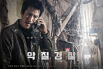 """'악질경찰' 이선균, 강철중 뛰어 넘는 카리스마 """"눈길"""""""