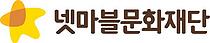 넷마블문화재단, 임직원들이 모은 6145만원 기부