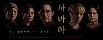 """영화 사바하 """"개봉 첫 날 18만, 1위""""…新흥행 강자로"""