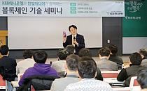 블록체인 활용사례 공유의 장, 스타트업·대학생과 소통 강화