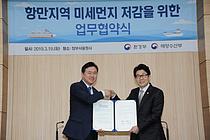 """해수부-환경부 """"2020년까지 항만지역 내 미세먼지 50% 감축"""""""