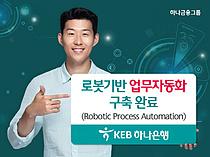 KEB하나은행, 로봇 기반 업무자동화 구축