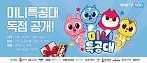 케이블TV VOD, 유튜브 콘텐츠 '미니특공대' VOD 독점 공개