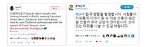 한국 방문한 트위터 CEO, 문재인 대통령 만난다