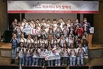 `대학생에 사회적 책임 전파`…LG전자, `러브지니` 6기 발대식