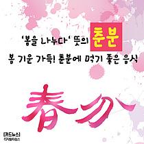 [카드뉴스] `봄을 나누다`뜻의 춘분