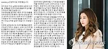 연예인·경찰 유착 의혹... 박한별 경찰 참고인 조사