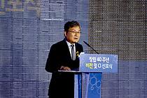 """중진공, 창립40주년 비전·CI 선포...""""중소벤처기업의 성공 파트너"""""""