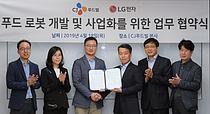 LG·CJ, '푸드 로봇' 개발 맞손