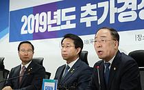 """홍남기 """"추경안 25일 국회 제출… 정부 TF 가동"""""""
