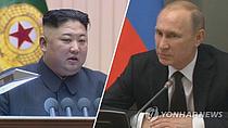 8년만에… 내일 북 - 러 정상회담
